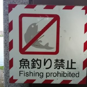 釣り禁止区域での釣りはNG