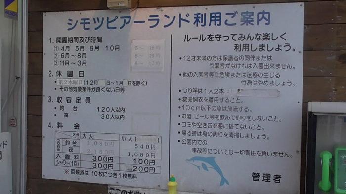 海釣り施設には施設ごとのルールがある